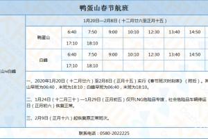 2020年春节舟山旅游轮渡各航线班次表来了