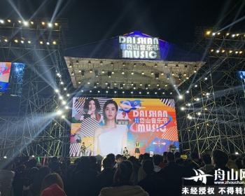 舟山岱山音乐节火热开幕