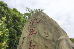 舟山旅游第七大岛桃花岛