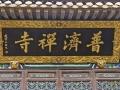 去普陀山拜佛必去的寺庙,附旅游攻略