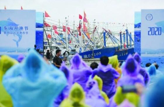 2020东海开渔节暨舟山远洋渔市节启幕