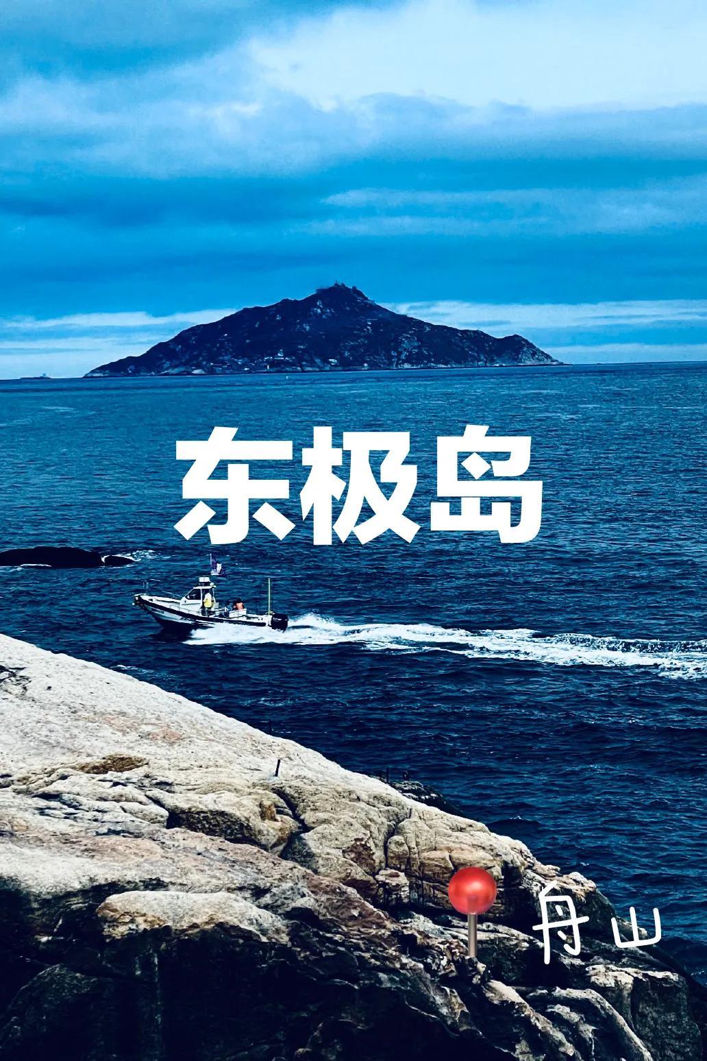 舟山旅游东极岛自由行超强攻略国内超美岛屿